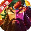 青龙偃月刀满V版 1.0.4 安卓版