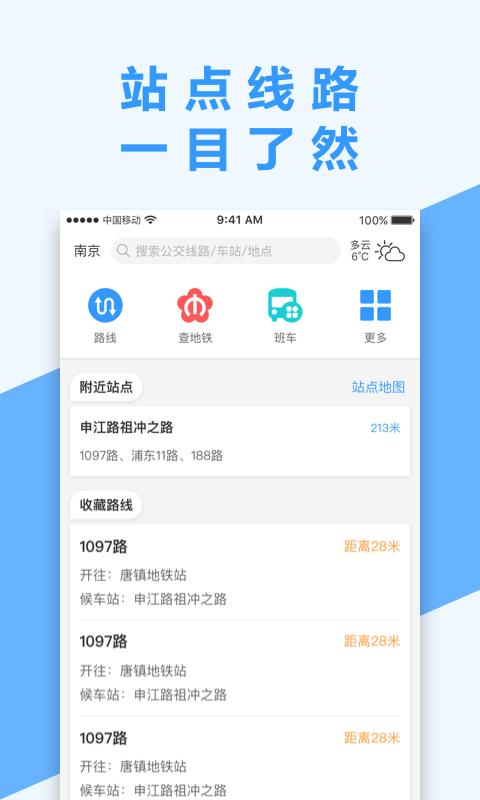 南京掌上公交 V2.6 官方安卓版截图1