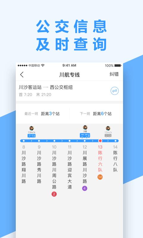 南京掌上公交 V2.6 官方安卓版截图2