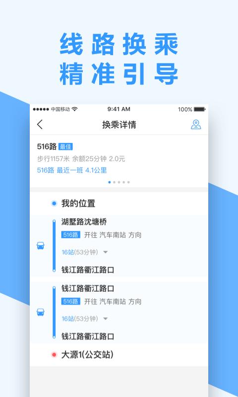 南京掌上公交 V2.6 官方安卓版截图4