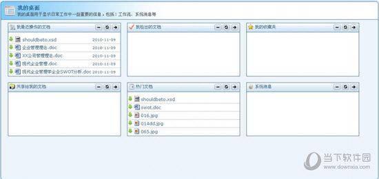 思昂企业文档管理系统