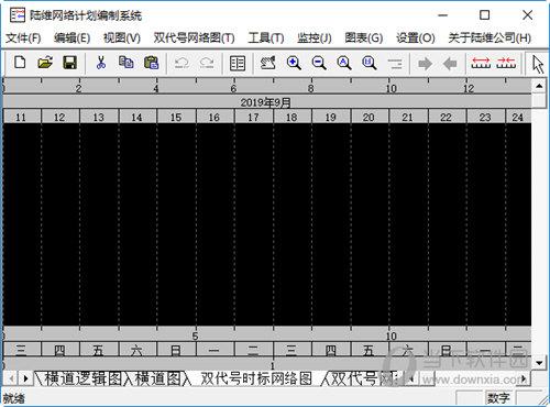 陆维网络计划编制系统破解版