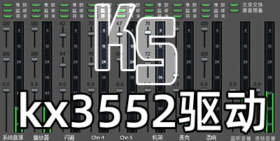 KX3552驱动