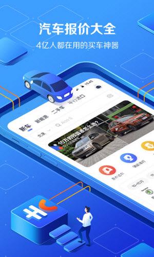 汽车报价大全 V9.9 安卓版截图1