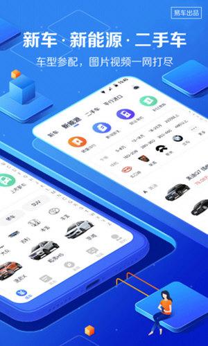 汽车报价大全 V9.9 安卓版截图2