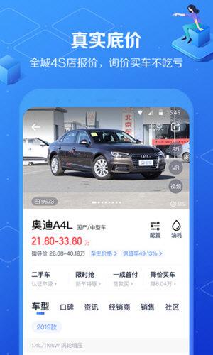 汽车报价大全 V9.9 安卓版截图4