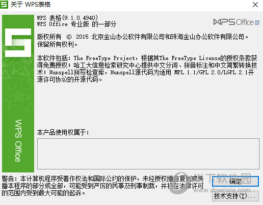 WPS Office 2013专业版
