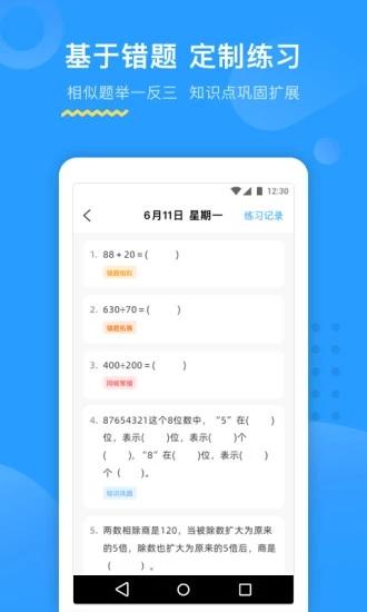 大力AI辅导 V1.1.0 安卓版截图2