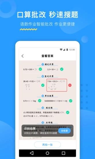 大力AI辅导 V1.1.0 安卓版截图4