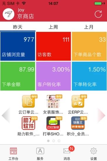 京东商家工作台 V2.0.0 安卓版截图2