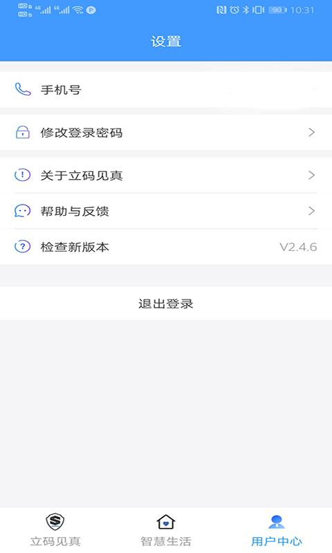 立码见真 V2.4.7 安卓版截图3