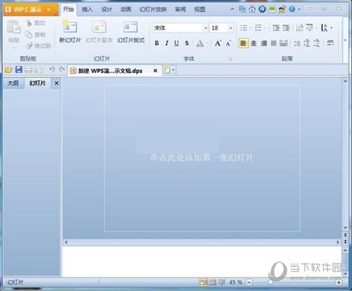 WPS Office2013抢鲜版最新官方版下载
