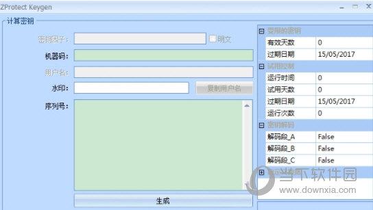 EDIUS7.5注册机