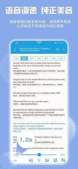 VOA慢速英语手机版 V5.8.9 安卓版截图1