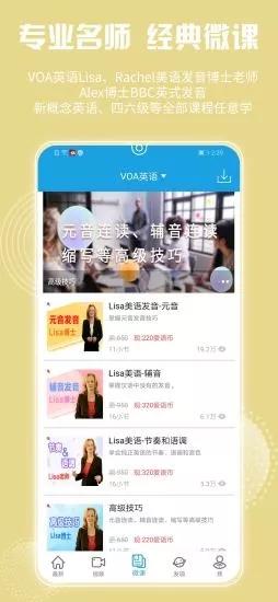 VOA慢速英语手机版 V5.8.9 安卓版截图4