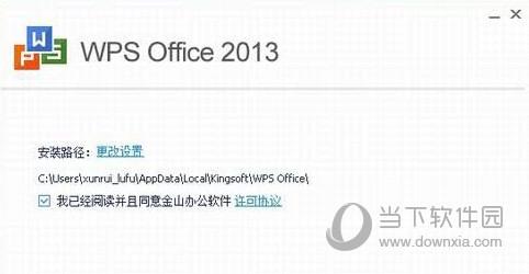 WPS2013专业版免激活版本