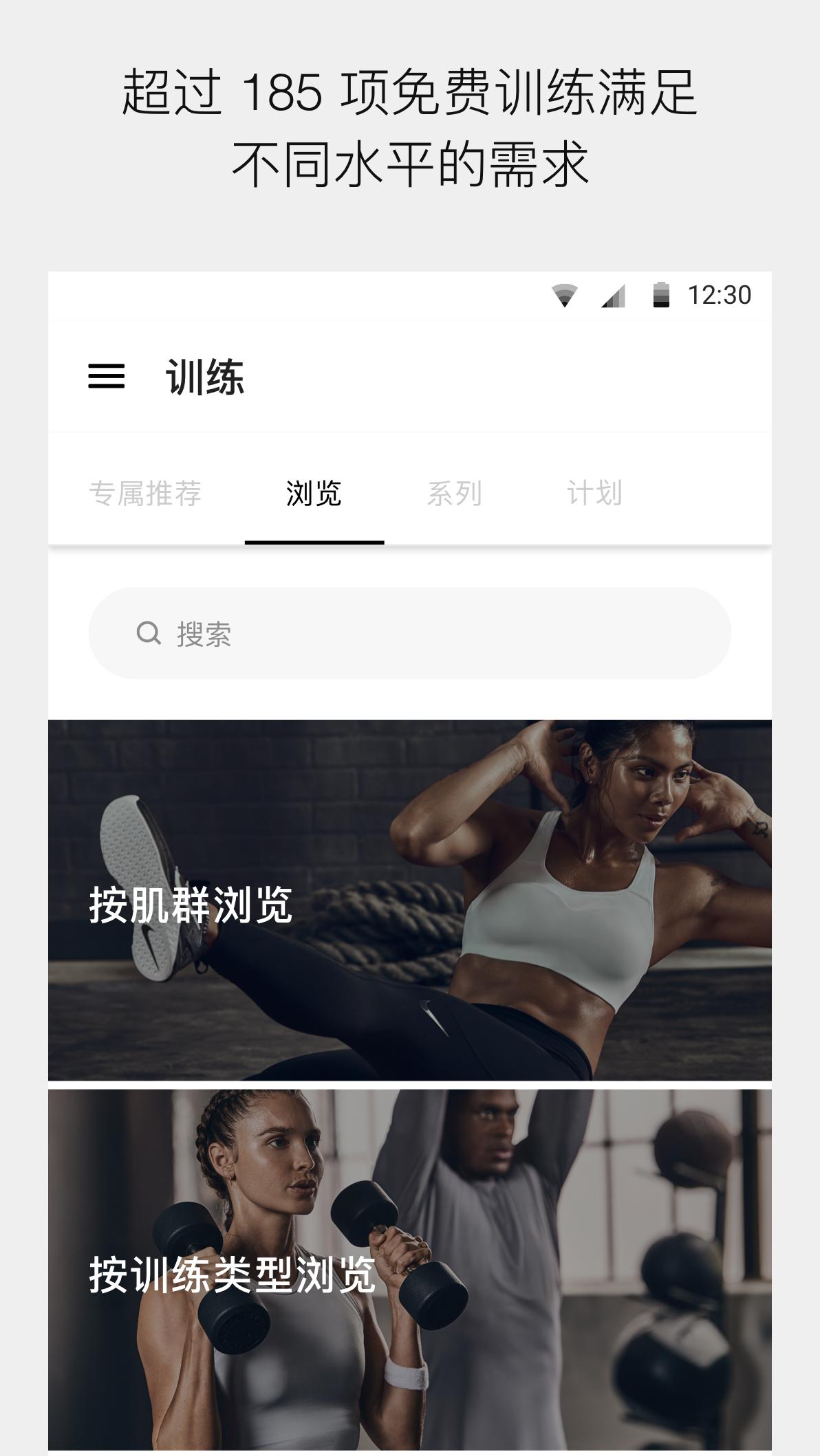 Nike Training V6.2.1 安卓版截图2