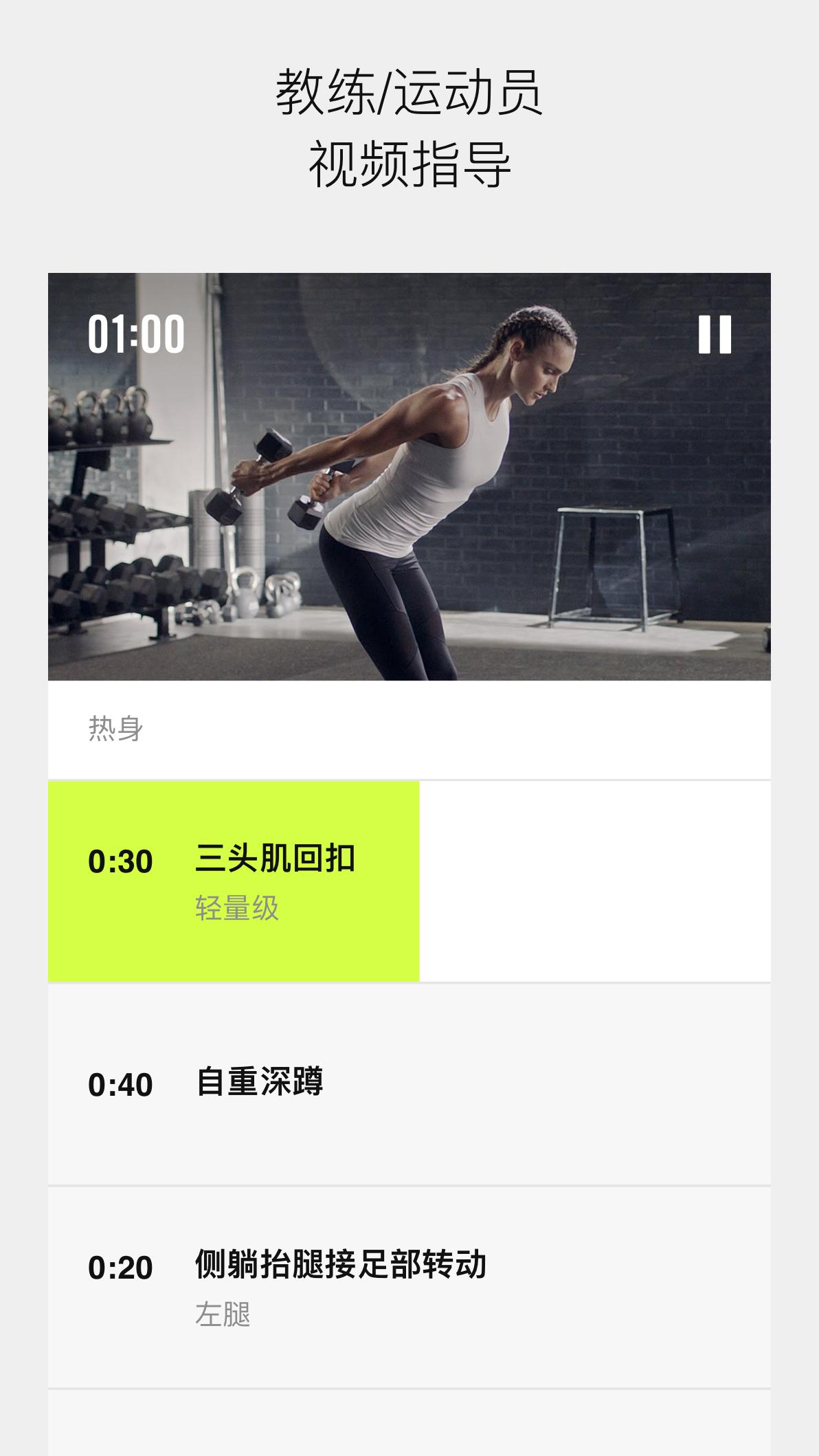 Nike Training V6.2.1 安卓版截图3