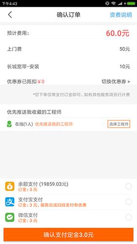 小朋管家 V3.0.2 安卓版截图2