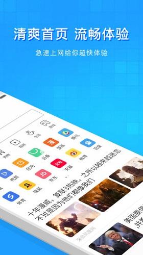 淘啦浏览器 V1.1.3 安卓版截图2