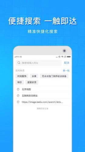 淘啦浏览器 V1.1.3 安卓版截图3