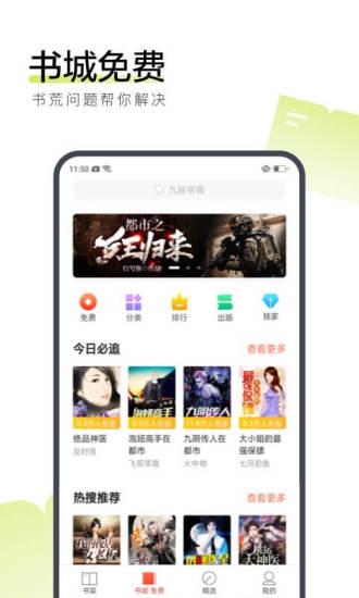 搜狗阅读APP V5.9.10 安卓免费版截图2