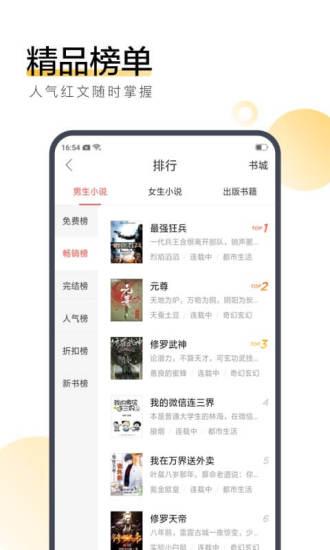 搜狗阅读APP V5.9.10 安卓免费版截图3