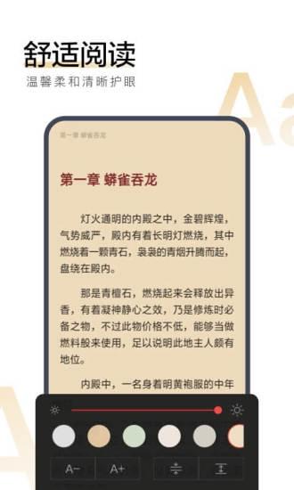 搜狗阅读APP V5.9.10 安卓免费版截图4