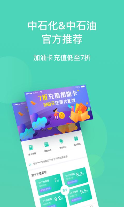 熊猫加油 V1.0.0 安卓版截图1