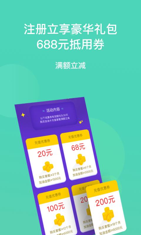 熊猫加油 V1.0.0 安卓版截图3