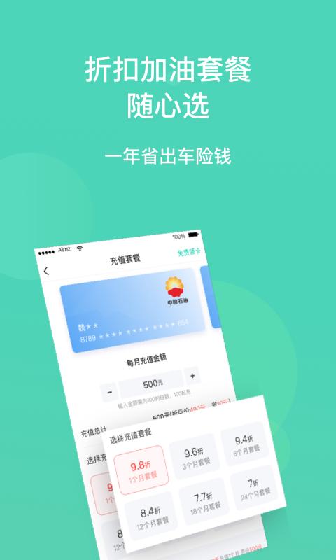 熊猫加油 V1.0.0 安卓版截图4