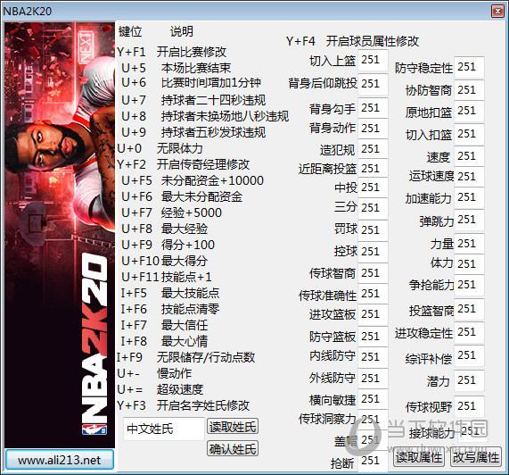 NBA2K20全版本修改器