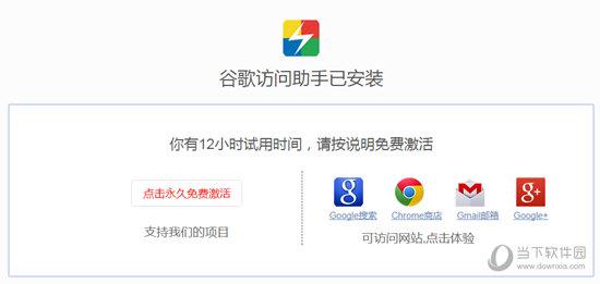 自动进入到谷歌访问助手已安装的界面