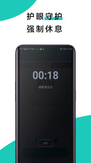20秒护眼 V2.0.3 安卓版截图2