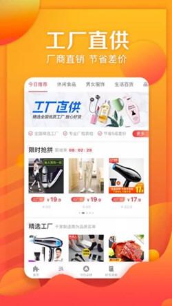 京东拼购官网下载安装