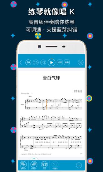 伴奏王 V3.10.4 安卓版截图2