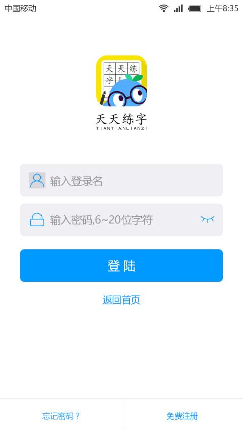 HYPEN练字 V1.0.17 安卓版截图1