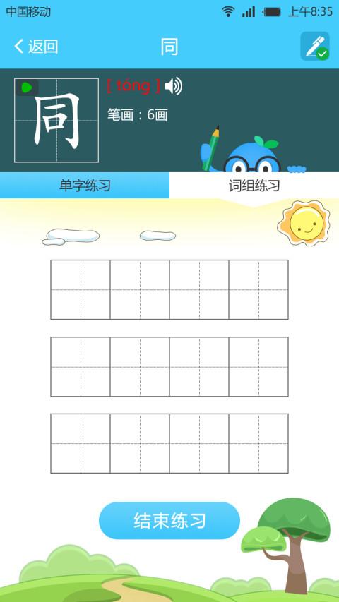 HYPEN练字 V1.0.17 安卓版截图3