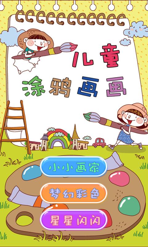 儿童涂鸦画画 V1.6.1 安卓版截图3