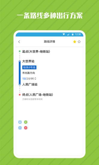 地铁管家 V1.0.5 安卓版截图4