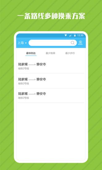 地铁管家 V1.0.5 安卓版截图3