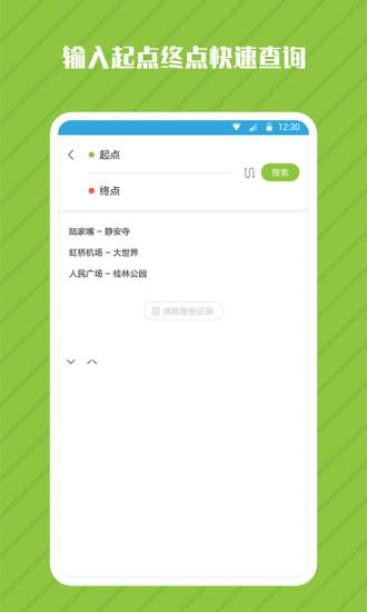 地铁管家 V1.0.5 安卓版截图2