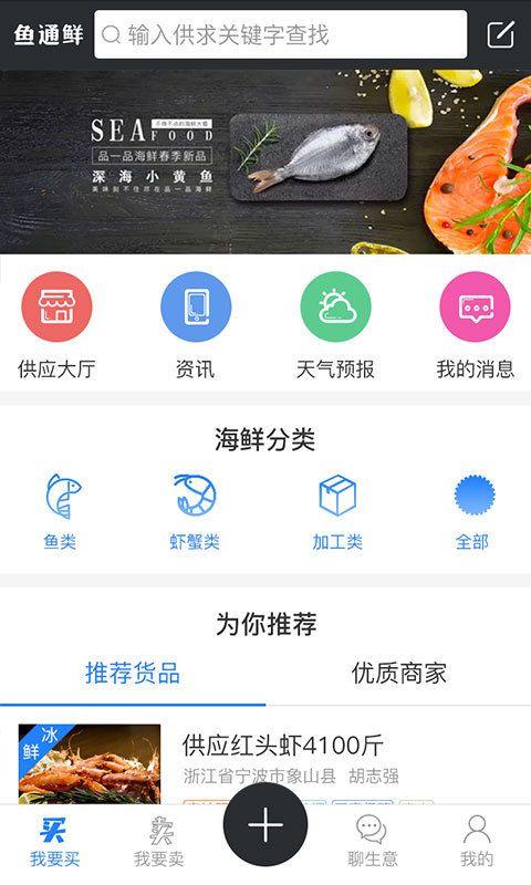鱼通鲜 V2.1.1 安卓版截图1