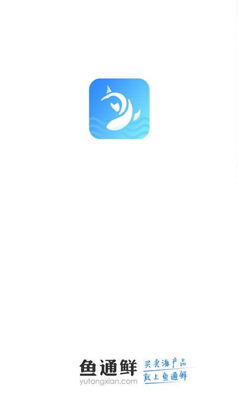 鱼通鲜 V2.1.1 安卓版截图2