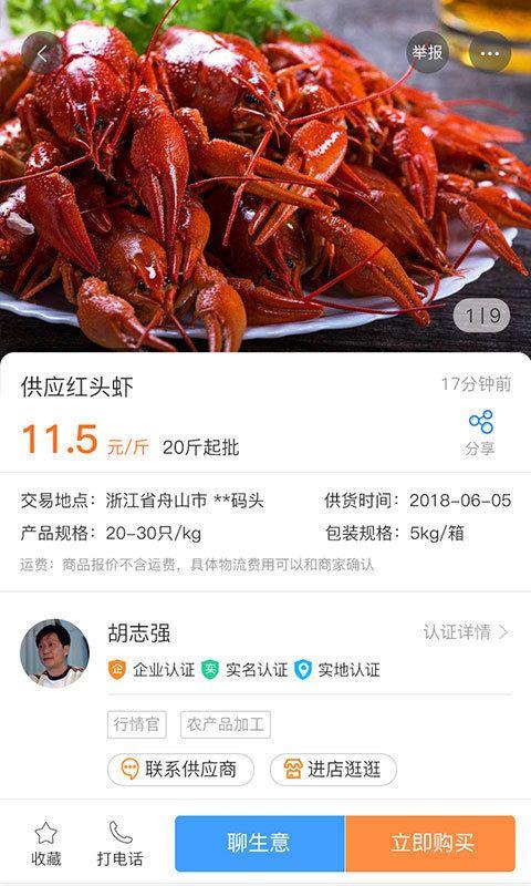 鱼通鲜 V2.1.1 安卓版截图5