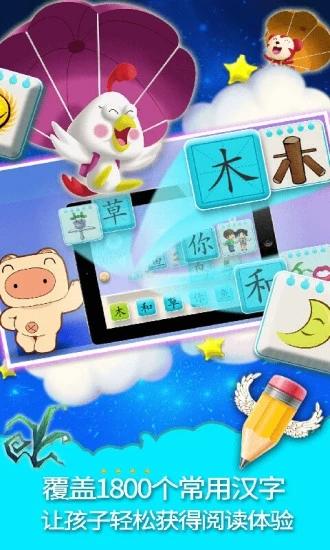 猪迪克识字 V3.2.5 安卓版截图1