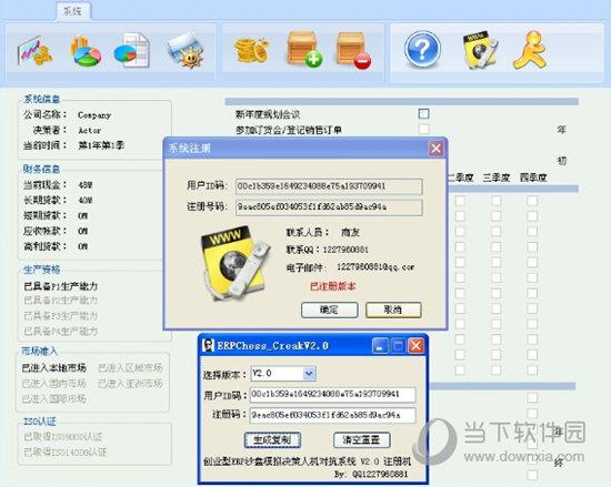 ERP沙盘模拟人机对抗系统再创业版