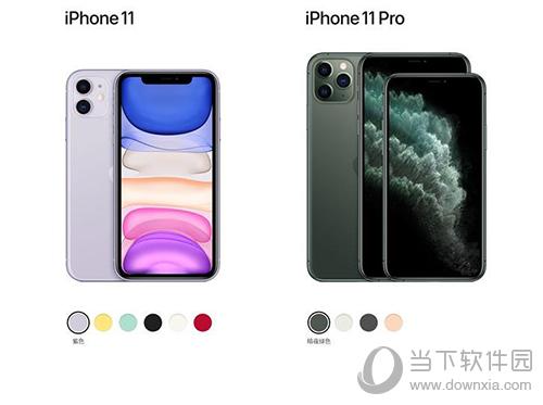 iphone11/Pro/Max有什么区别 三款苹果手机性能对比分析