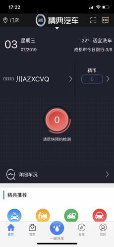 精典汽车 V2.5 安卓版截图1