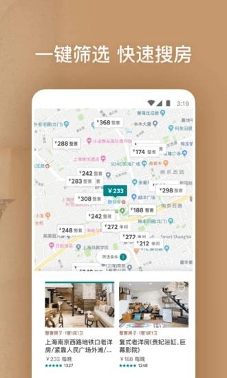 爱彼迎手机版 V20.26.2 安卓最新版截图3